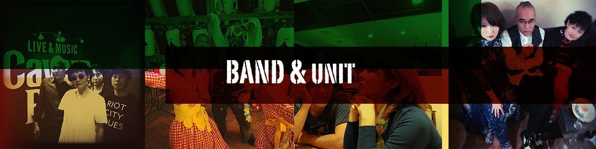 バンドやユニット